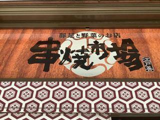 串焼市場 江戸善