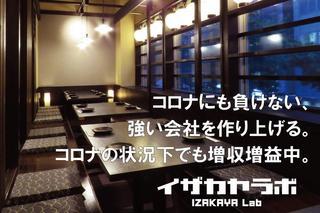 イザカヤラボ-IZAKAYA Lab- 札幌店