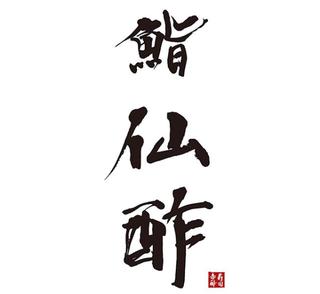 鮨 仙酢 総本店