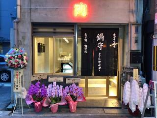鍋守 堂島店