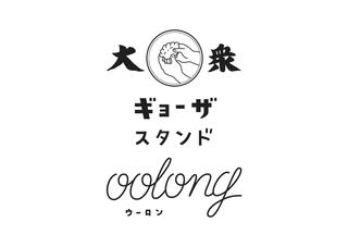 新!餃子スタンドウーロン(仮)