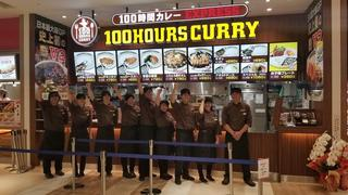 100時間カレー ララガーデン川口店