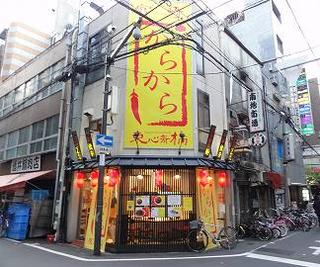 麺屋からから 東心斎橋店