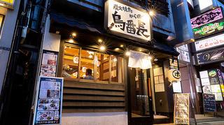 鳥番長 浅草橋店