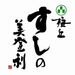 すしの美登利 武蔵小山店