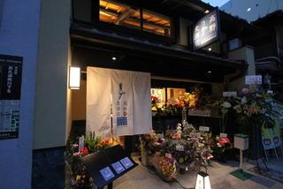 高野麦酒店
