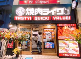 焼肉ライク 飯田橋店