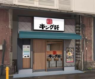 汁なし担担麺専門 キング軒 神田スタンド