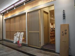 本町製麺所 中華そば工房