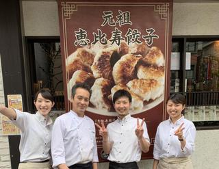 恵比寿餃子 大豊記 弐號房