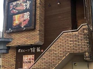 濱蔵 茅ケ崎店