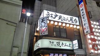 江戸天ぷら屋台 四文銭