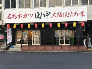 串カツ田中(新店)