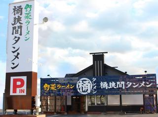 桶狭間タンメン 岐阜県庁前店