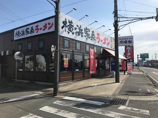 横浜家系ラーメン 片場家