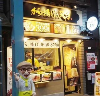 から揚げの天才 京成立石店