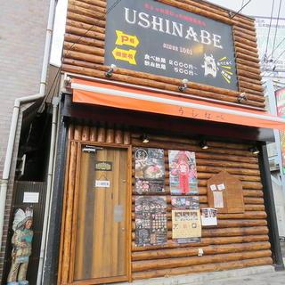 USHINABE赤川店