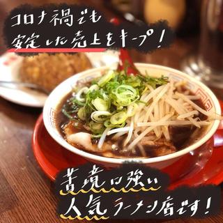 新福菜館 麻布十番店