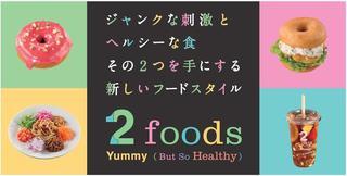 2foods ロフト渋谷店