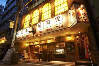 新日本焼肉党 新宿歌舞伎町店