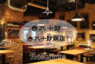 綾瀬 ワインバル八十郎商店