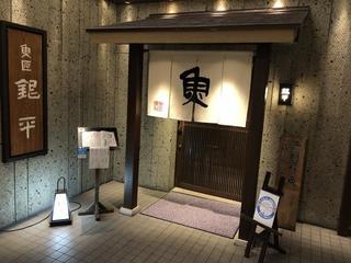 銀平 大阪心斎橋店