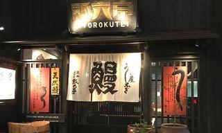 瓢六亭 渋谷南平台