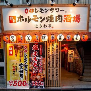 0秒レモンサワー 仙台ホルモン焼肉酒場 ときわ亭