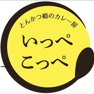 名店とんかつ檍あおきのとんかつとカレー専門店いっぺこっぺ西新宿店