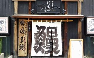 にょろ助 赤坂