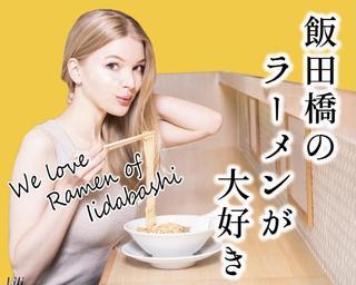 京都ラーメン森井 飯田橋店