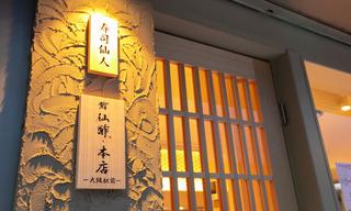 鮨仙酢 本店 大阪駅前