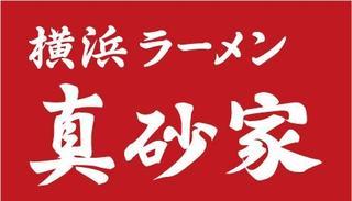 横浜ラーメン 真砂家