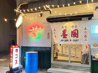墨国回転鶏料理QueRico お初天神(新店)