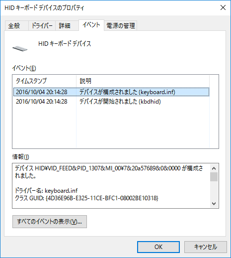 HID Keyboard Device Event Tab (2)