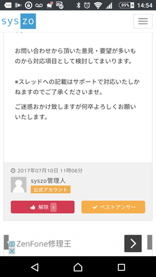 Screenshot_20170723-145412.png
