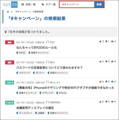 ハッシュタグ検索.png