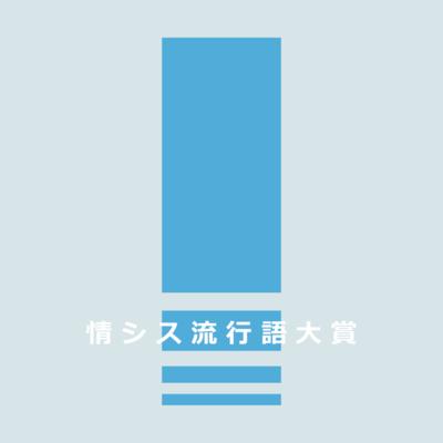 20181212_ryukougo_logo.png