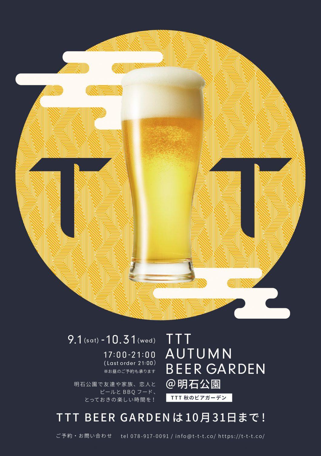 ttt beer garden 秋のビアガーデン9月1日 10月31日まで開催中 ご予約