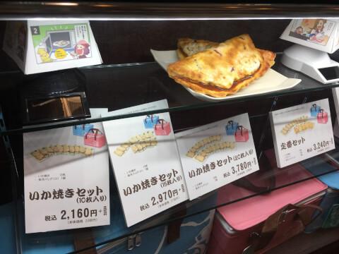 gourmet_ikayaki