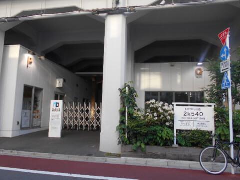 2k540 AKI-OKA ARTISAN-入り口