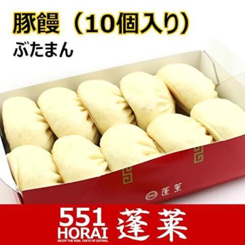 551蓬莱の豚まん 大阪 お土産