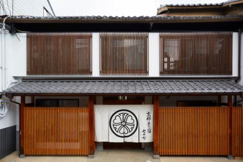京都 旅館 宿泊 七十七 二条邸