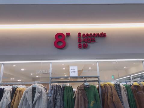 8セカンズ 韓国