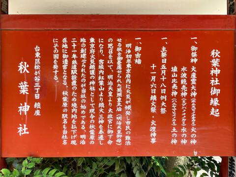 秋葉神社_御遷座記念碑