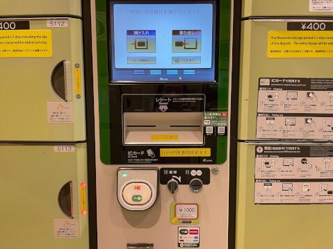 交通系ICカードが使えるコインロッカー