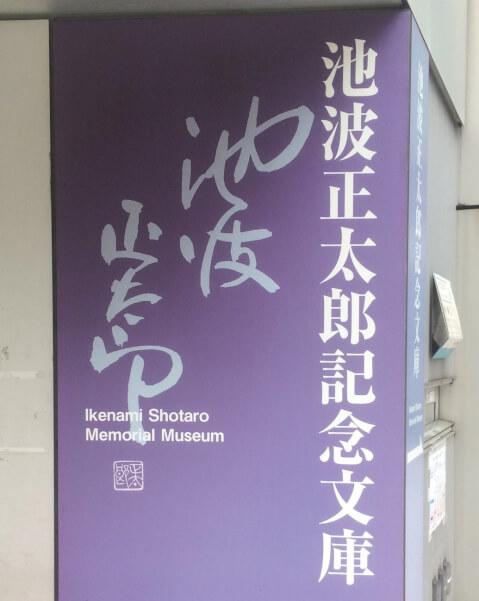 池波正太郎記念文庫