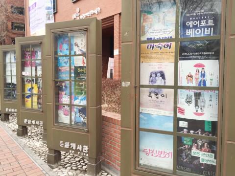 大学路(テハンノ)演劇・芸術の街