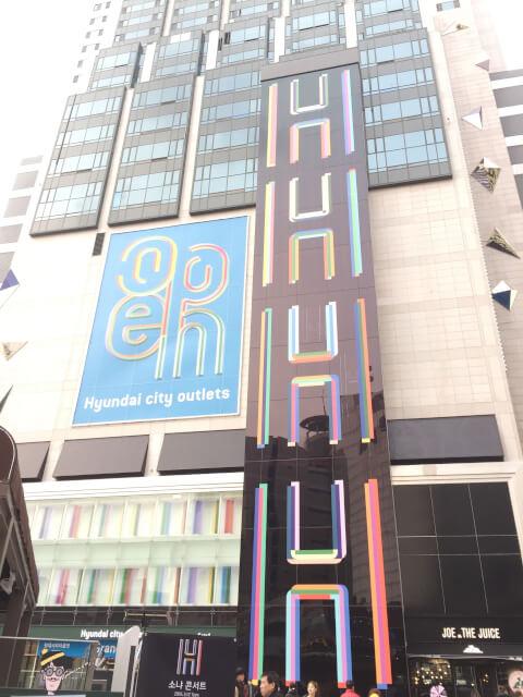 現代シティアウトレット東大門店