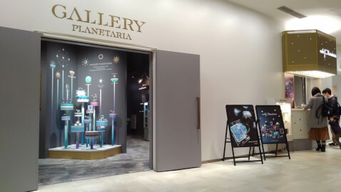 GALLERY-PLANETARIA-外観